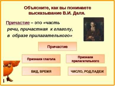 Объясните, как вы понимаете высказывание В.И. Даля. Причастие – это «часть ре...