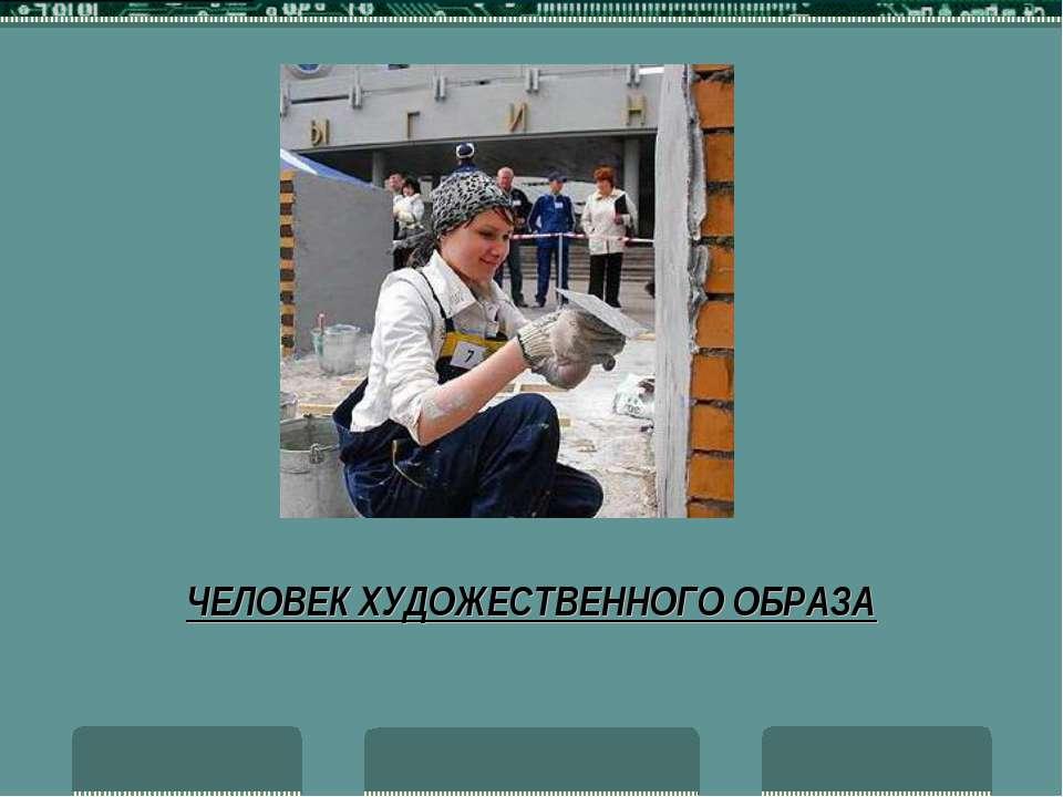 ШТУКАТУР- МАЛЯР- ЧЕЛОВЕК ХУДОЖЕСТВЕННОГО ОБРАЗА