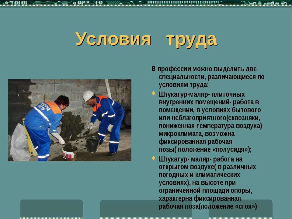 Условия труда В профессии можно выделить две специальности, различающиеся по ...