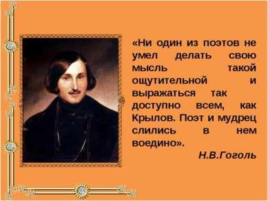 «Ни один из поэтов не умел делать свою мысль такой ощутительной и выражаться ...
