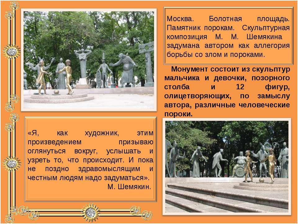 Монумент состоит из скульптур мальчика и девочки, позорного столба и 12 фигур...