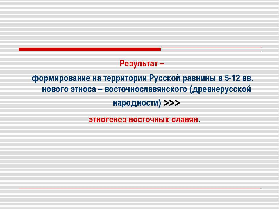 Результат – формирование на территории Русской равнины в 5-12 вв. нового этно...