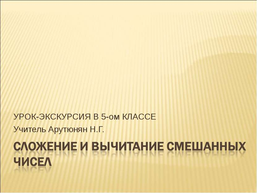 УРОК-ЭКСКУРСИЯ В 5-ом КЛАССЕ Учитель Арутюнян Н.Г.