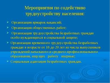 Мероприятия по содействию трудоустройству населения: Организация ярмарок вака...