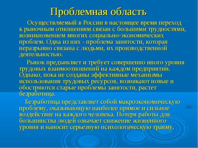Проблемная область Осуществляемый в России в настоящее время переход к рыночн...