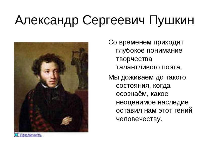 Александр Сергеевич Пушкин Со временем приходит глубокое понимание творчества...