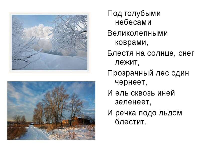 Под голубыми небесами Великолепными коврами, Блестя на солнце, снег лежит, Пр...