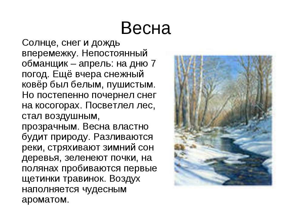Весна Солнце, снег и дождь вперемежку. Непостоянный обманщик – апрель: на дню...