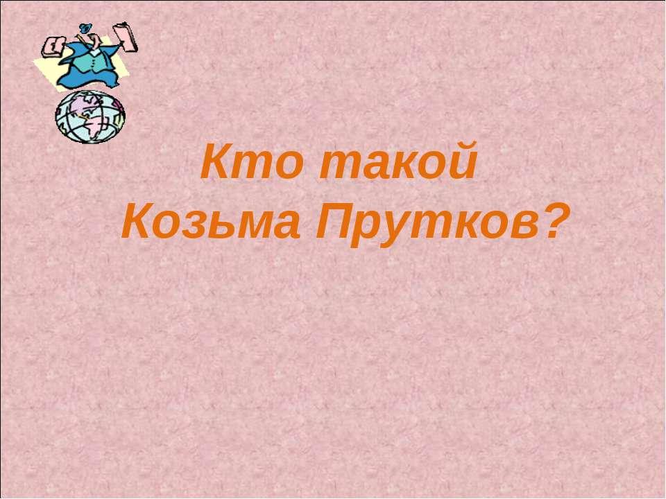 Кто такой Козьма Прутков?