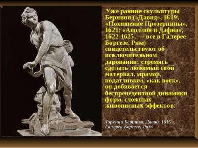 Уже ранние скульптуры Бернини («Давид», 1619; «Похищение Прозерпины», 1621; «...