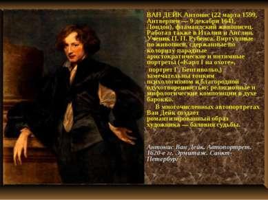 ВАН ДЕЙК Антонис (22 марта 1599, Антверпен — 9 декабря 1641, Лондон), фламанд...