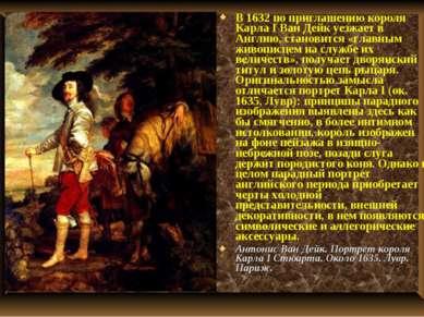 В 1632 по приглашению короля Карла I Ван Дейк уезжает в Англию, становится «г...