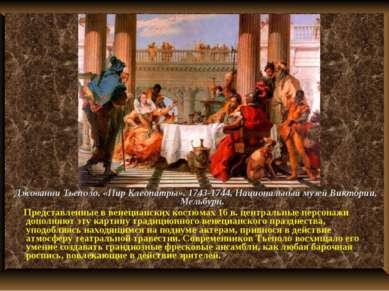 Джованни Тьеполо. «Пир Клеопатры». 1743-1744, Национальный музей Виктории, Ме...