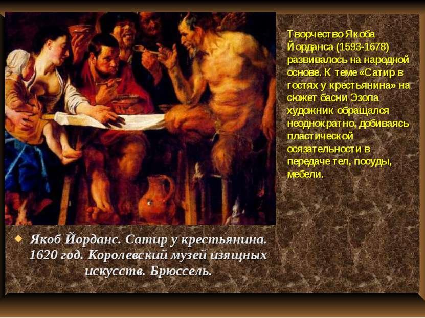 Якоб Йорданс. Сатир у крестьянина. 1620 год. Королевский музей изящных искусс...