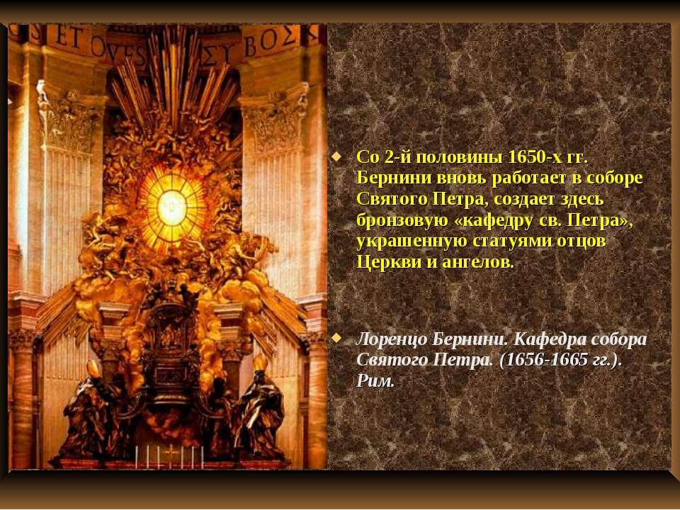 Со 2-й половины 1650-х гг. Бернини вновь работает в соборе Святого Петра, соз...