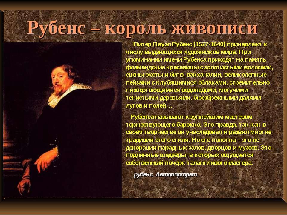 Рубенс – король живописи Питер Пауэл Рубенс (1577-1640) принадлежт к числу вы...
