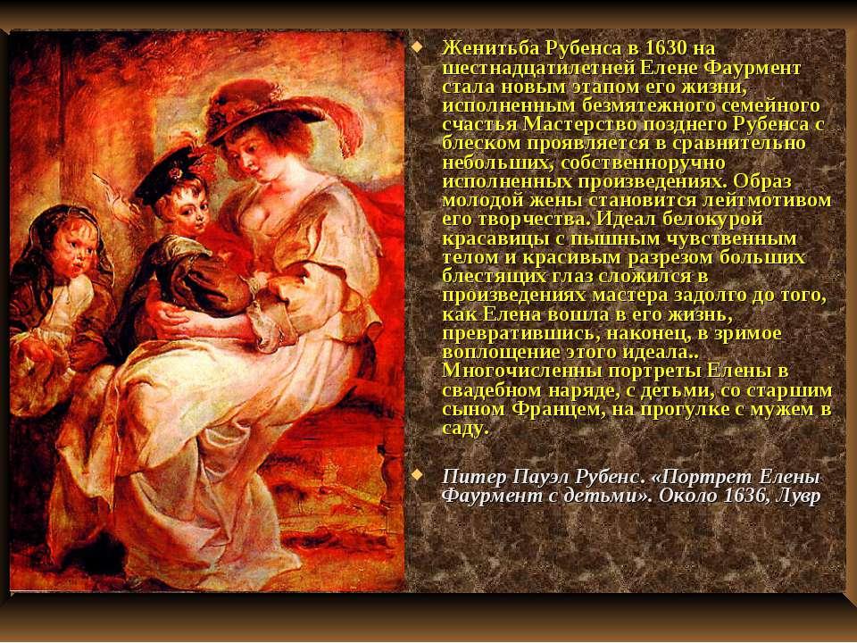 Женитьба Рубенса в 1630 на шестнадцатилетней Елене Фаурмент стала новым этапо...