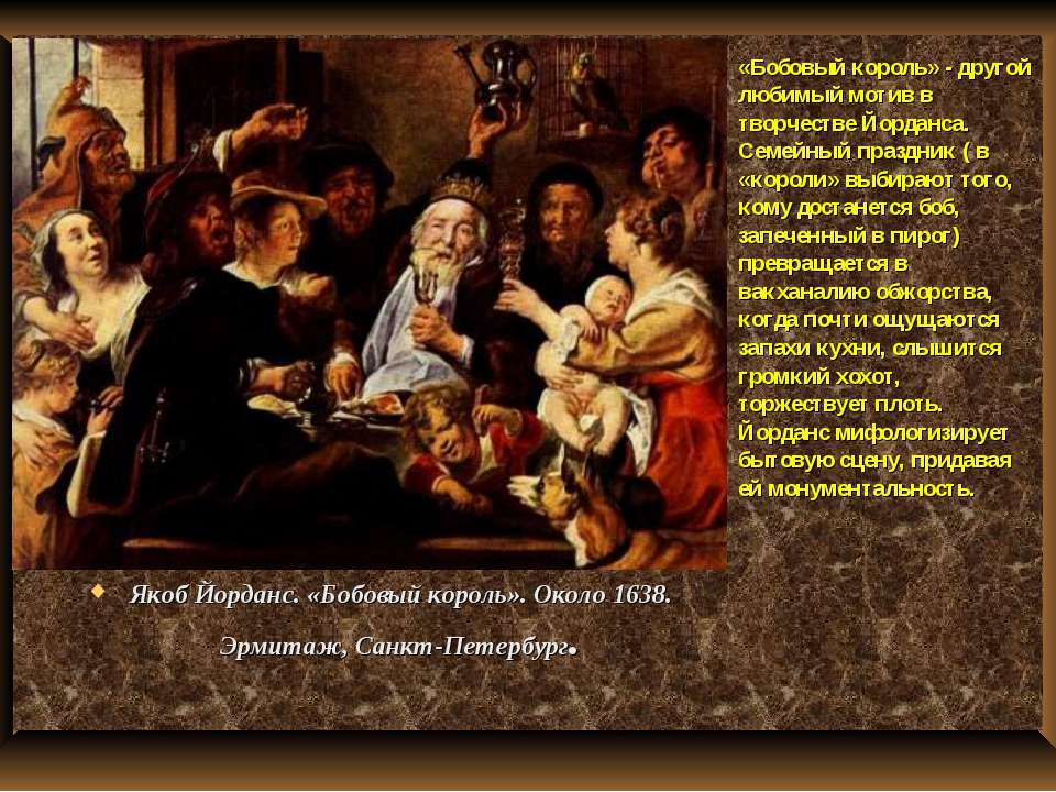 Якоб Йорданс. «Бобовый король». Около 1638. Эрмитаж, Санкт-Петербург. «Бобовы...