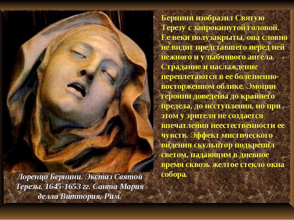 Лоренцо Бернини. Экстаз Святой Терезы. 1645-1653 гг. Санта Мария делла Виттор...