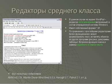 Редакторы среднего класса В данном случае на экране WordPad – редактор интегр...
