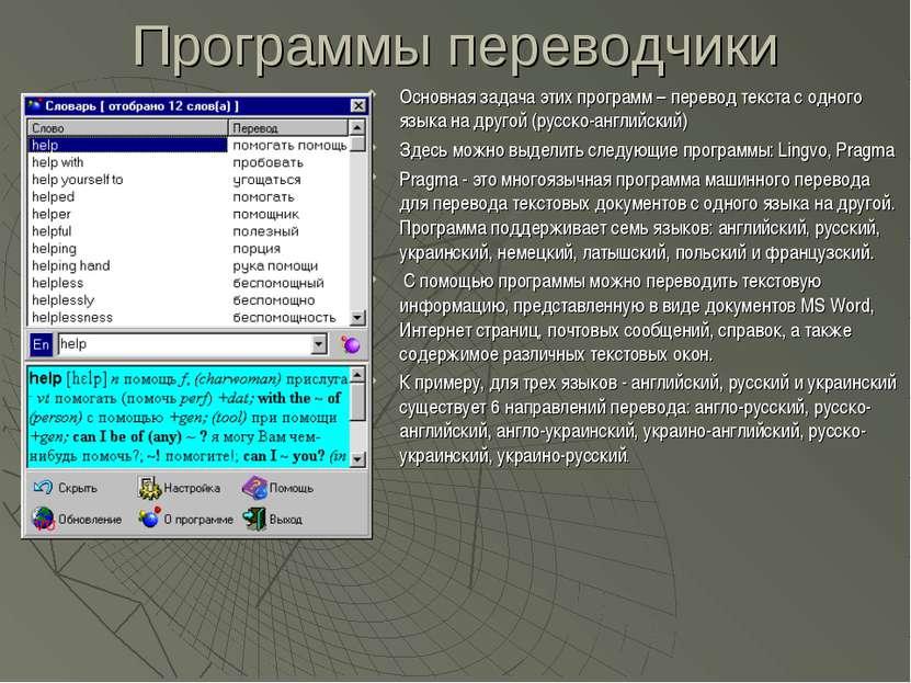 Программы переводчики Основная задача этих программ – перевод текста с одного...