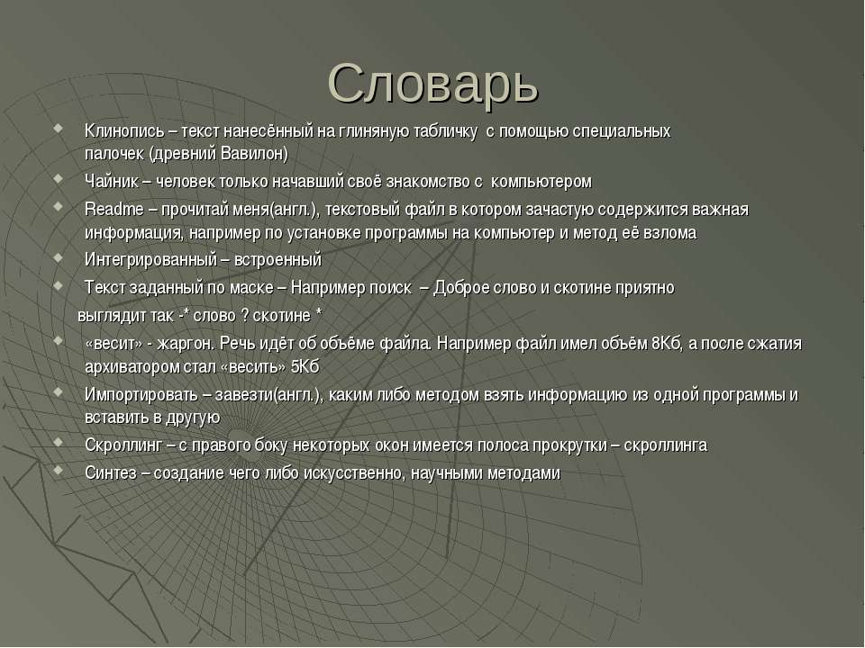 Словарь Клинопись – текст нанесённый на глиняную табличку с помощью специальн...