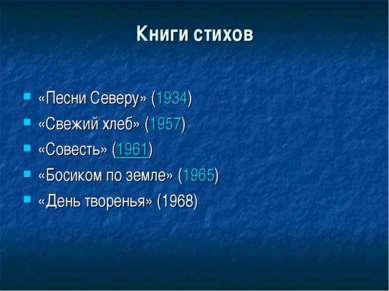 Книги стихов «Песни Северу» (1934) «Свежий хлеб» (1957) «Совесть» (1961) «Бос...