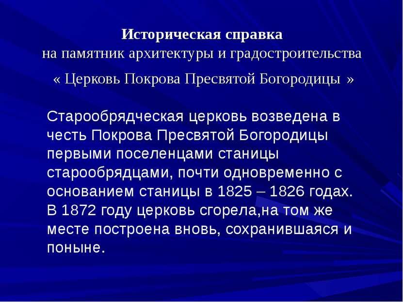 Старообрядческая церковь возведена в честь Покрова Пресвятой Богородицы первы...