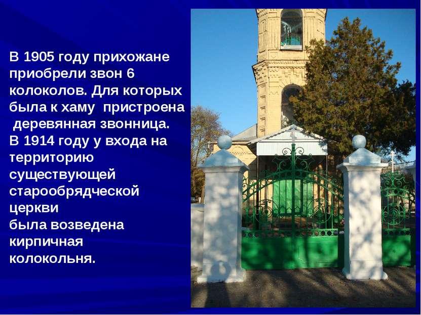 В 1905 году прихожане приобрели звон 6 колоколов. Для которых была к хаму при...