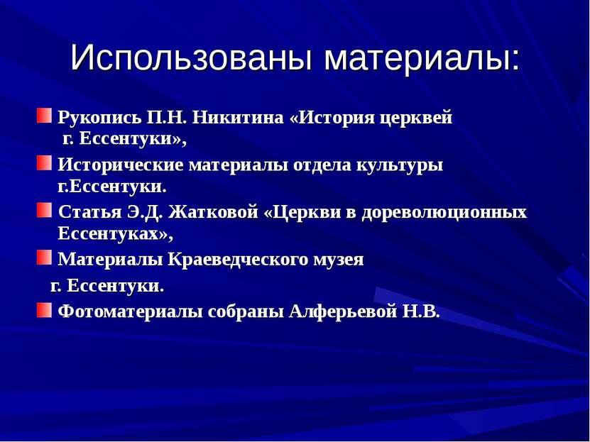 Использованы материалы: Рукопись П.Н. Никитина «История церквей г. Ессентуки»...