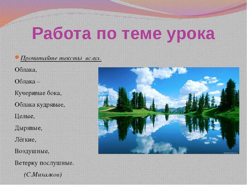 Работа по теме урока Прочитайте тексты вслух. Облака, Облака – Кучерявые бока...