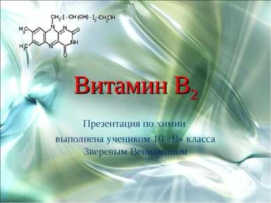 Витамин В2 Презентация по химии выполнена учеником 10 «В» класса Зверевым Вен...