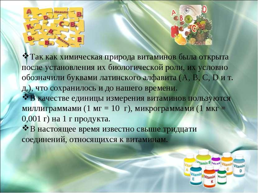 Так как химическая природа витаминов была открыта после установления их биоло...