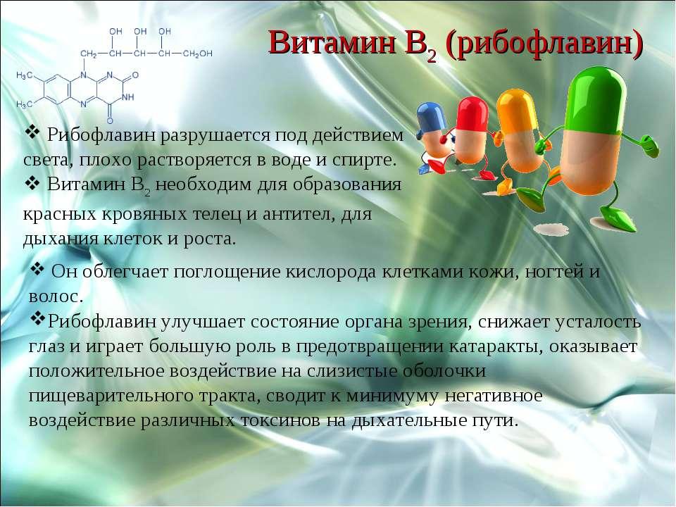 Витамин B2 (рибофлавин) Рибофлавин разрушается под действием света, плохо рас...