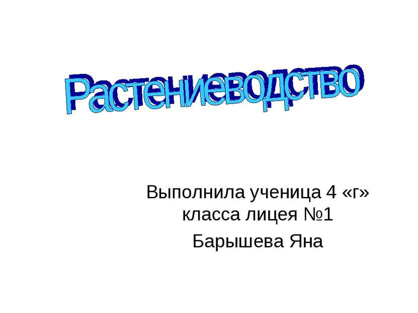 Выполнила ученица 4 «г» класса лицея №1 Барышева Яна