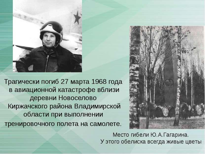 Трагически погиб 27 марта 1968 года в авиационной катастрофе вблизи деревни Н...