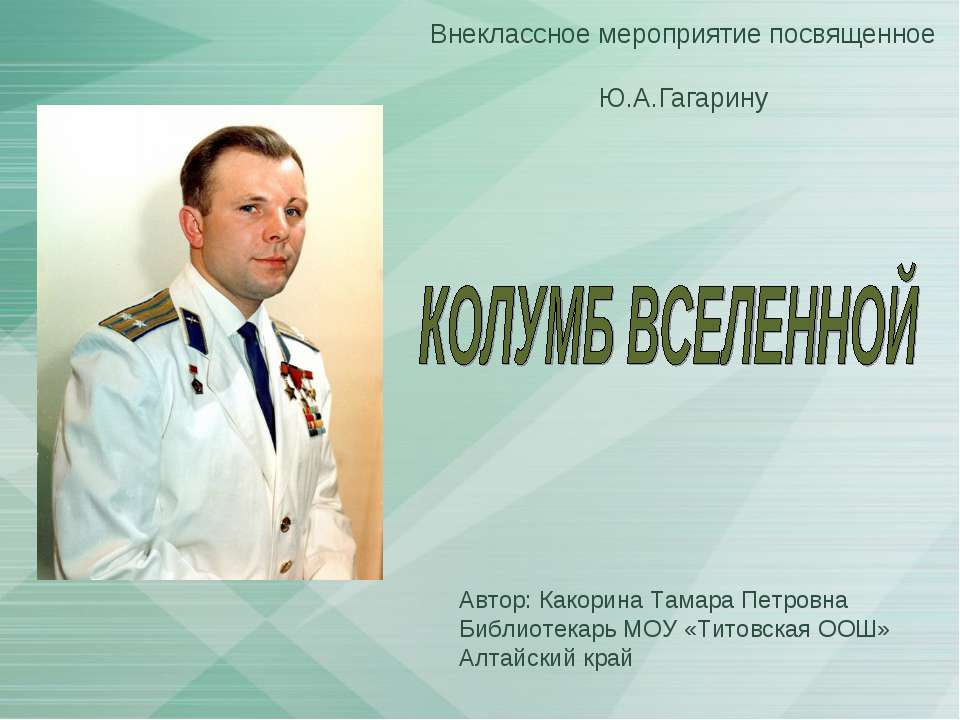 Внеклассное мероприятие посвященное Ю.А.Гагарину Автор: Какорина Тамара Петро...