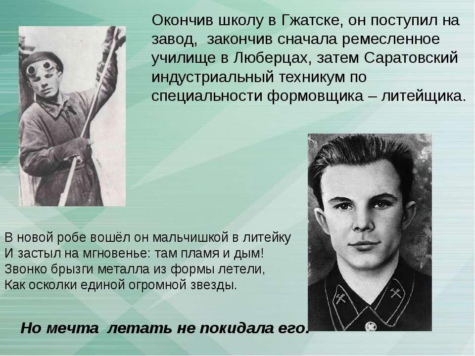 Окончив школу в Гжатске, он поступил на завод, закончив сначала ремесленное у...