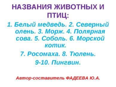 НАЗВАНИЯ ЖИВОТНЫХ И ПТИЦ: 1. Белый медведь. 2. Северный олень. 3. Морж. 4. По...