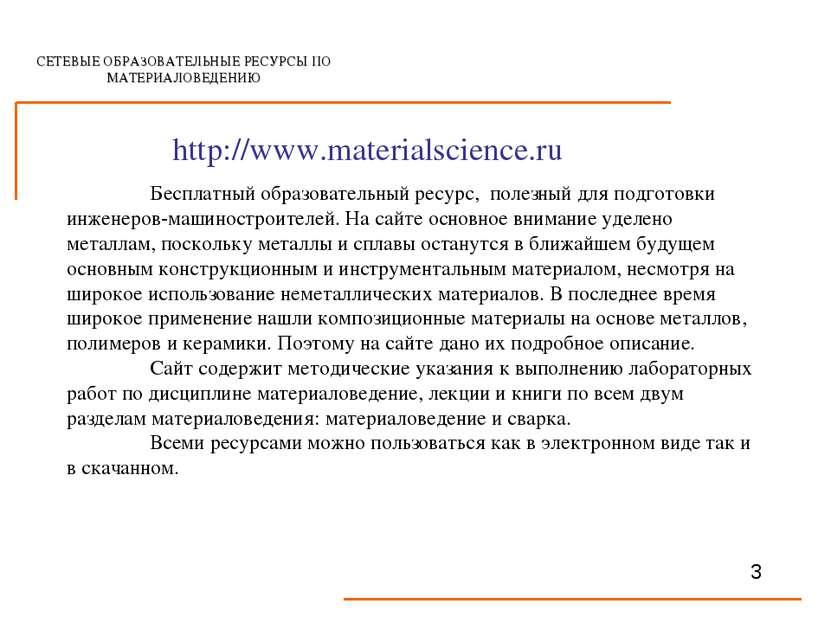 СЕТЕВЫЕ ОБРАЗОВАТЕЛЬНЫЕ РЕСУРСЫ ПО МАТЕРИАЛОВЕДЕНИЮ http://www.materialscienc...