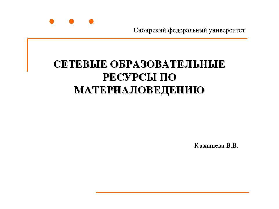 СЕТЕВЫЕ ОБРАЗОВАТЕЛЬНЫЕ РЕСУРСЫ ПО МАТЕРИАЛОВЕДЕНИЮ Сибирский федеральный уни...