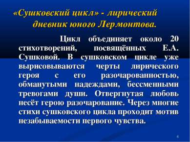 * «Сушковский цикл» - лирический дневник юного Лермонтова. Цикл объединяет ок...