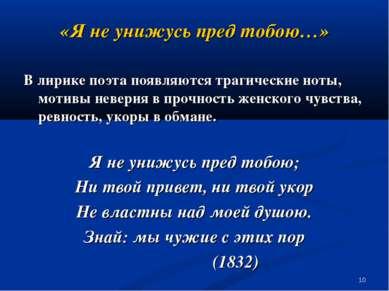 * «Я не унижусь пред тобою…» В лирике поэта появляются трагические ноты, моти...