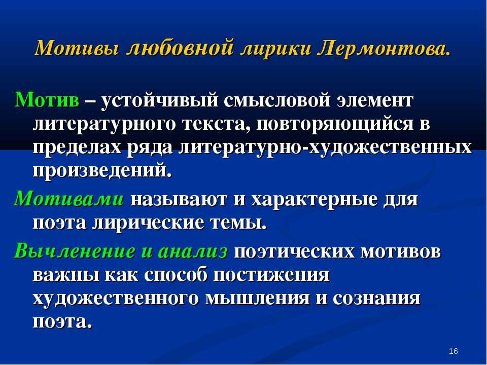 * Мотивы любовной лирики Лермонтова. Мотив – устойчивый смысловой элемент лит...