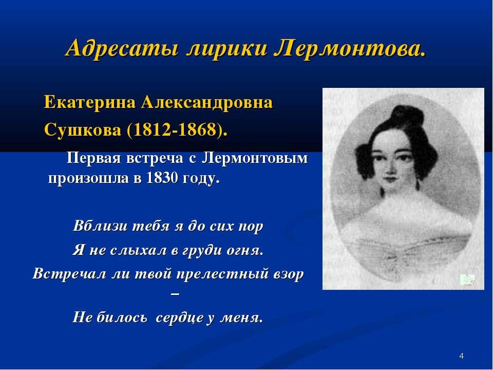 * Адресаты лирики Лермонтова. Екатерина Александровна Сушкова (1812-1868). Пе...
