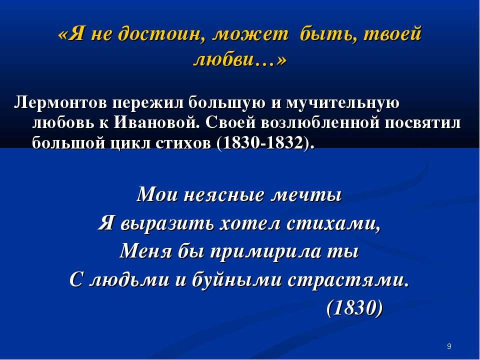 * «Я не достоин, может быть, твоей любви…» Лермонтов пережил большую и мучите...