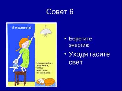 Совет 6 Берегите энергию Уходя гасите свет