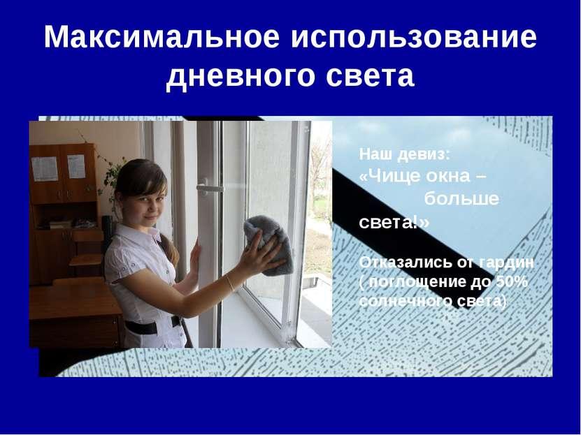 Максимальное использование дневного света Наш девиз: «Чище окна – больше свет...