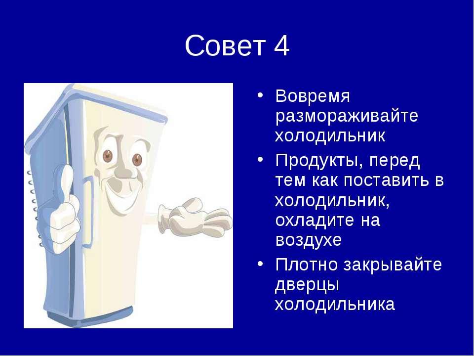 Совет 4 Вовремя размораживайте холодильник Продукты, перед тем как поставить ...