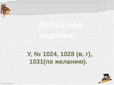 Домашнее задание. У, № 1024, 1028 (в, г), 1031(по желанию). FokinaLida.75@mai...
